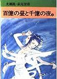 百億の昼と千億の夜 (2) (秋田漫画文庫)