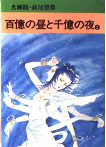 百億の昼と千億の夜 (2) (秋田漫画文庫)の詳細を見る