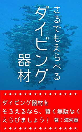 even a tiny monkey can select diving gears: the book for diving gear even a tiny monkey can do (Japanese Edition)