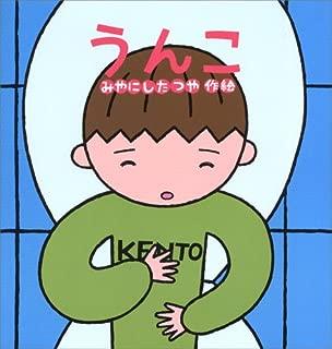 うんこ (たんぽぽえほんシリーズ)