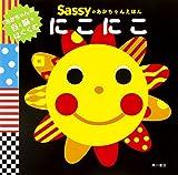 Sassyのあかちゃんえほん にこにこ(特典:「Sassyにこにこ」ぬりえ PDFデータ配信)