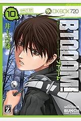 BTOOOM! 10巻 (バンチコミックス) Kindle版