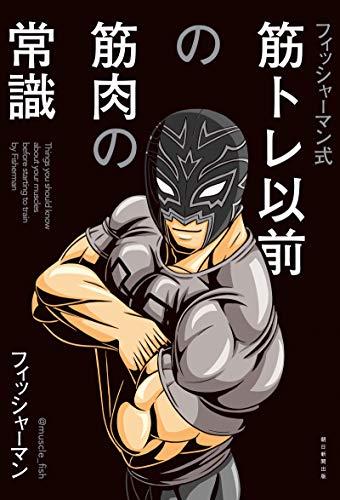 フィッシャーマン式 筋トレ以前の筋肉の常識