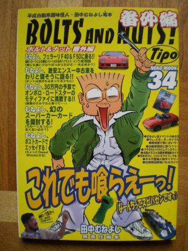 BOLTS AND NUTS! 番外編 (NEKO MOOK 34)