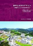 都市と大学のデザイン ―伊都キャンパスを科学する―