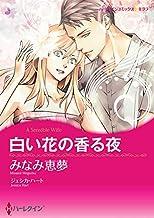 白い花の香る夜 (分冊版) 3巻