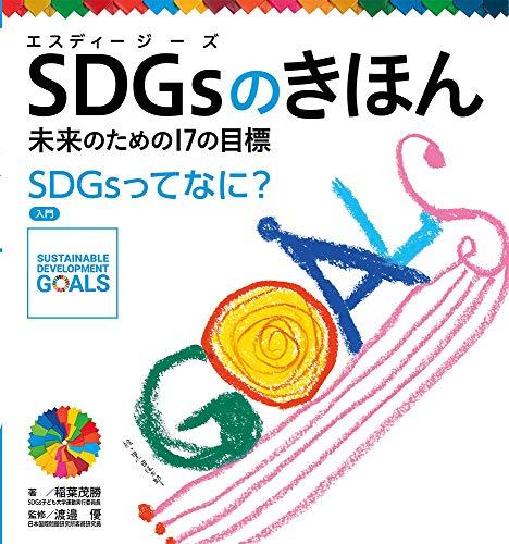 SDGsってなに? 入門 (SDGsのきほん未来のための17の目標 1)