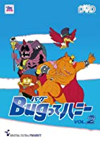 Bugってハニー 廉価版Vol.2 [DVD]