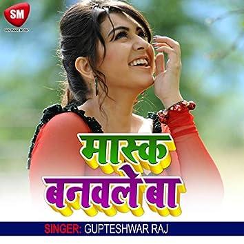Mask Banwale Ba (Bhojpuri Song)