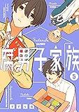 腐男子家族(5) (ガンガンコミックス pixiv)