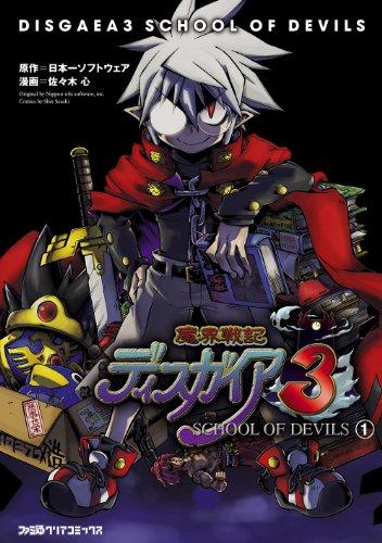 魔界戦記ディスガイア3 SCHOOL OF DEVILS(1) (ファミ通クリアコミックス)