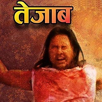 Tejab (Original Motion Picture Soundtrack)