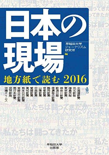 日本の現場:地方紙で読む2016