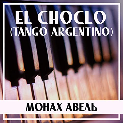 El Choclo (Tango Argentino)