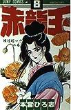 赤龍王 8 (ジャンプコミックス)