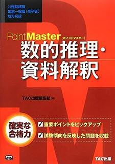 ポイントマスター 数的推理・資料解釈 (公務員試験 国家一般職(高卒者)・地方初級)