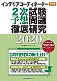 インテリアコーディネーター2次試験 予想問題徹底研究2020 (徹底研究シリーズ)