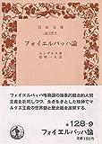 フォイエルバッハ論 (1960年) (岩波文庫)