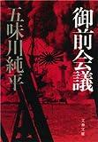 御前会議 (文春文庫 (115‐11)) Kindle版