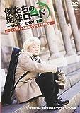 DVD>僕たちの地球ロードin北イタリア~NAOTO北イタリア編~ 〔1〕 ヴァイオリンの聖地・クレモナを訪ねる (<DVD>)