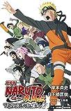 劇場版NARUTO―ナルト― 疾風伝 火の意志を継ぐ者 (JUMP j BOOKS)
