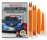 CX-5 KE 2FW メンテナンス DVD 内張り はがし 内装 外し 外装 剥がし 4点 工具 軍手 セット little Monster マツダ MAZDA C001
