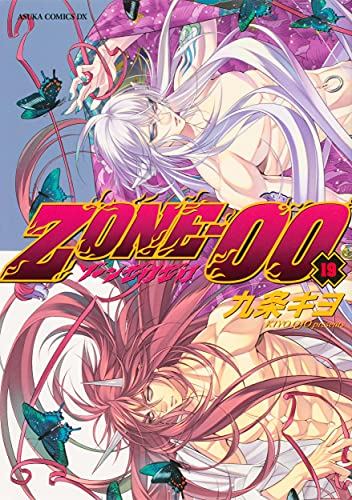ZONE‐00 第19巻 _0