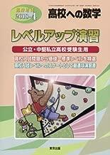 レベルアップ演習 2018年 04 月号 [雑誌]: 高校への数学 増刊