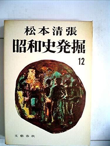 昭和史発掘〈12〉二・二六事件 (1971年)