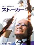 ストーカー (字幕版)