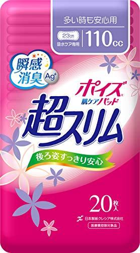 日本製紙クレシアポイズ『肌ケアパッド超スリム多い時も安心用』