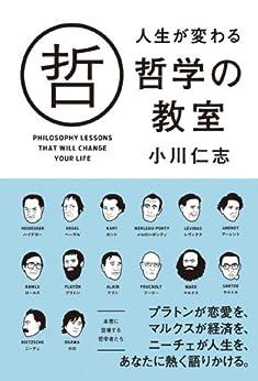 [小川 仁志]の人生が変わる哲学の教室 (中経出版)