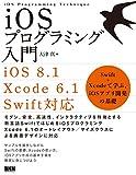 q? encoding=UTF8&ASIN=B00U7CDGAM&Format= SL160 &ID=AsinImage&MarketPlace=JP&ServiceVersion=20070822&WS=1&tag=liaffiliate 22 - iPhone(iOS)アプリ開発の本・参考書の評判