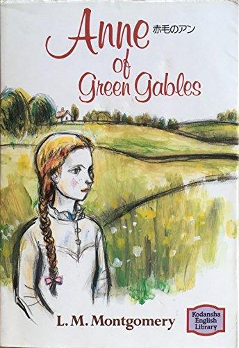 赤毛のアン―Anne of Green Gables (講談社英語文庫) (Kodansha English library)の詳細を見る