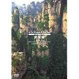 virtual trip CHINA 武陵源【張家界】 LONG VERSION [DVD]