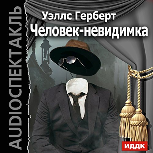 The Invisible Man [Russian Edition]  By  cover art