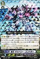 カードファイト!! ヴァンガード 【魔王 ダッドリー・エンペラー】【RRR】 EB03-001-RRR ≪黒鋼の戦騎≫