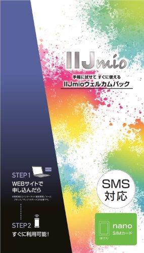 IIJ IIJmio SIM ウェルカムパック nanoSIM 版 ( SMS 機能付き ) <開通期限2015年3月31日まで> IM-B034