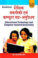Educational Technology And Computer Assisted Instruction