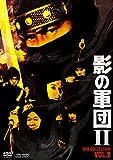 影の軍団2 DVD COLLECTION VOL.2[DVD]
