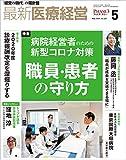 最新医療経営情報誌 Phase3 2020/5月号 「経営の時代」の羅針盤