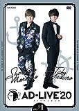 「AD-LIVE 2020」第1巻(森久保祥太郎×八代拓)[ANSB-10201/2][DVD]