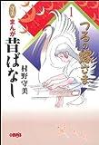 まんが昔ばなし 1 (ホーム社漫画文庫)