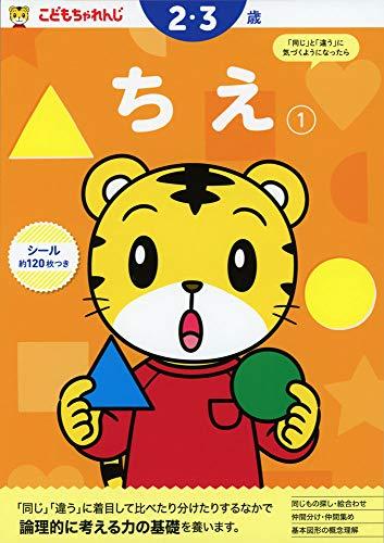 ちえ【1】 2・3歳  <こどもちゃれんじ>のワーク (〈こどもちゃれんじ〉のワーク)
