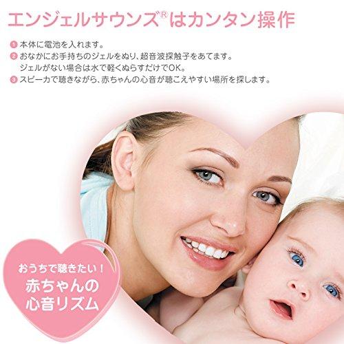 聴診 赤ちゃん 器 心音