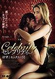 セレブリティ 欲望とセックスの罠 [DVD] image