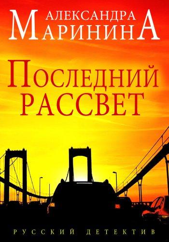 Последний рассвет (Poslednij rassvet) (Russian Edition)
