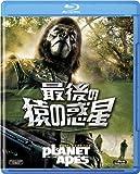 最後の猿の惑星[Blu-ray/ブルーレイ]