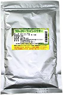 【岡山県産】ブロッコリーパウダー100g入り(野菜パウダー100% 粉末野菜)BU100g