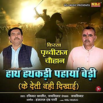Kissa Prithviraj Chauhan - Haath Hathkadi Pahaya Bedi - Single